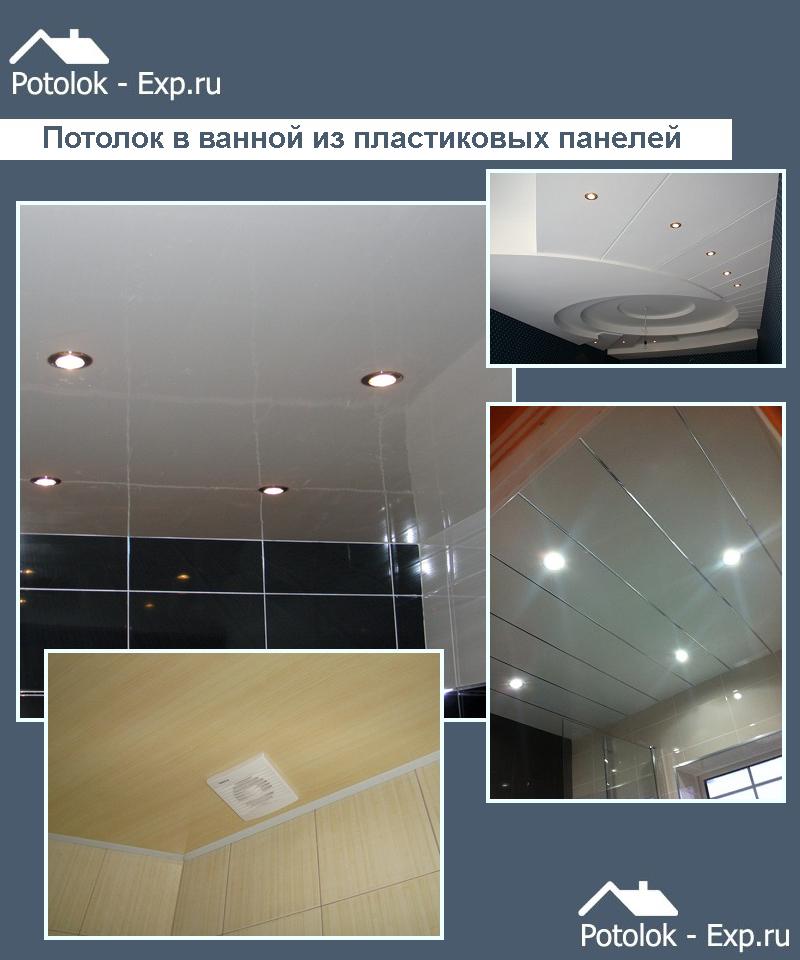 Как сделать пластиковые потолки в ванной 681