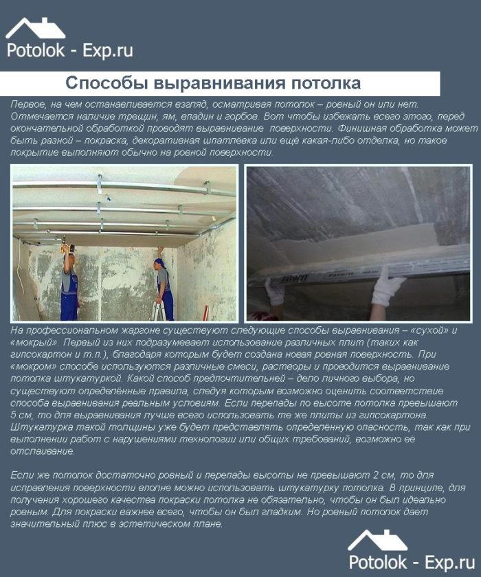 Способы выравнивания потолка