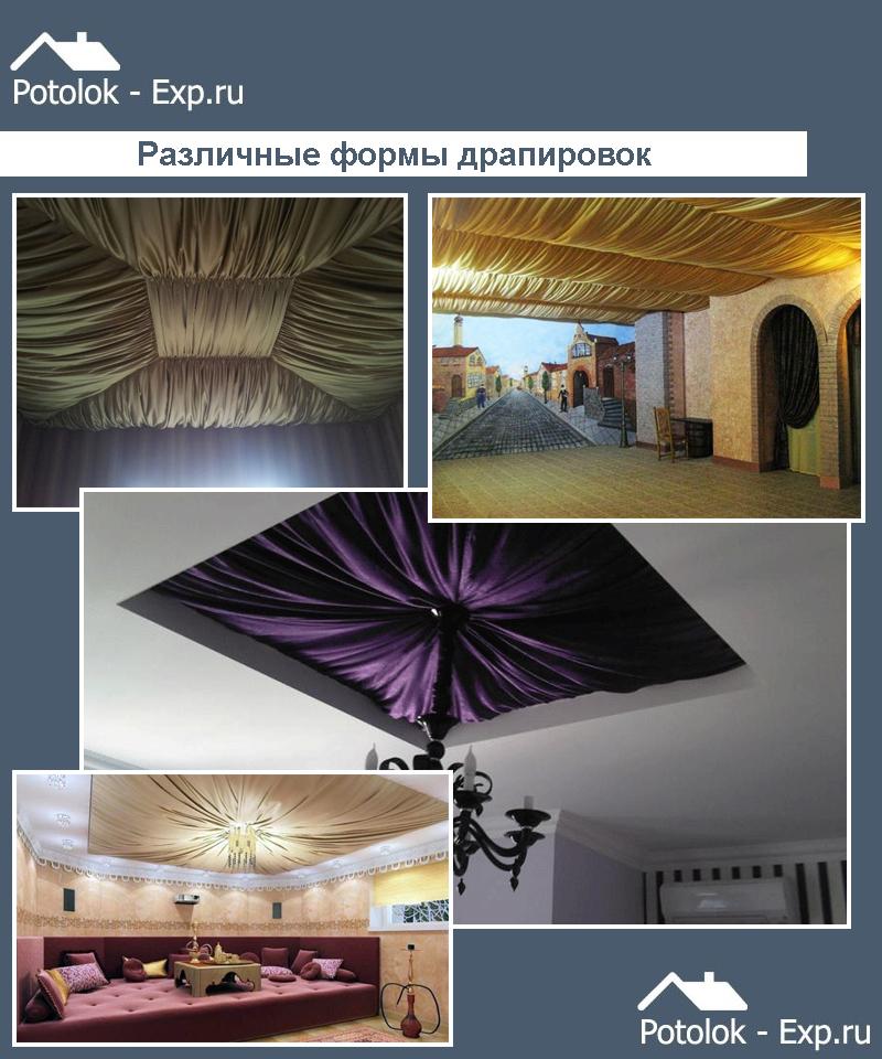 фото пошагово драпировок потолок из ткани уголовники хотели выглядеть