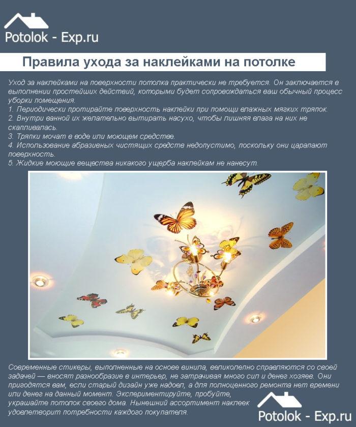Правила ухода за наклейками на потолке