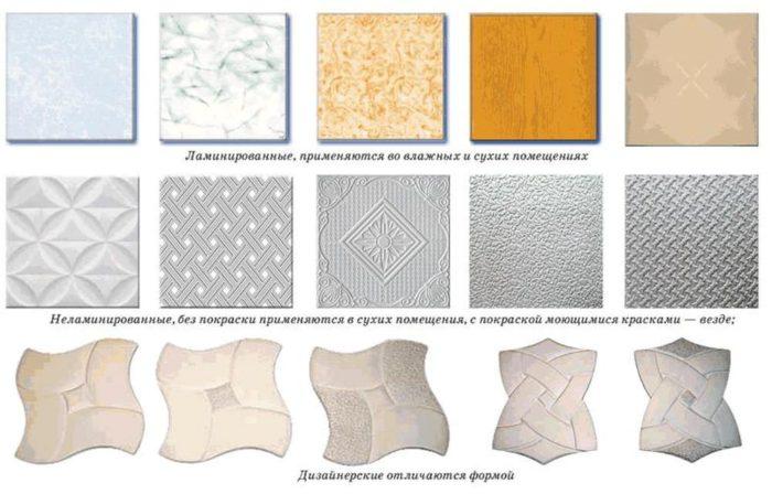 Виды пенопластовой плитки для потолка