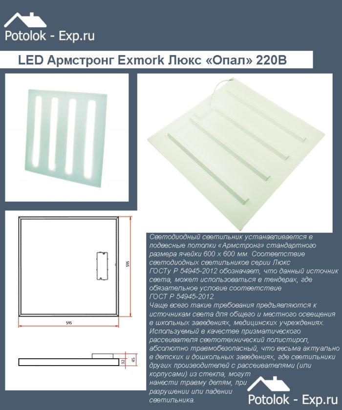 LED Армстронг Exmork Люкс «Опал» 220В