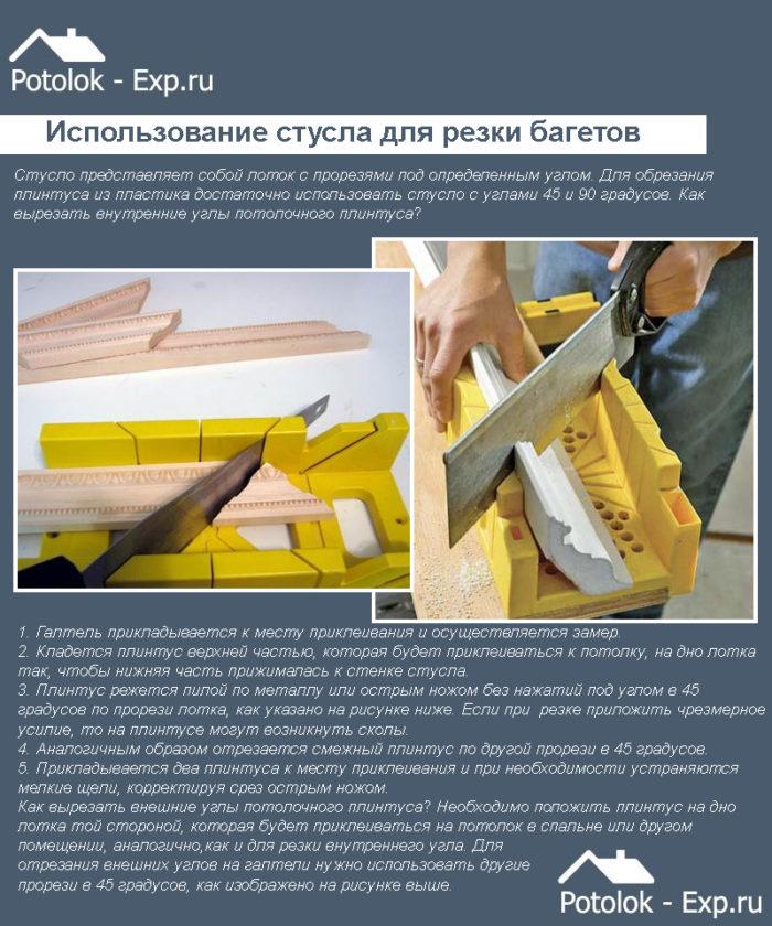 Использование стусла для резки багетов