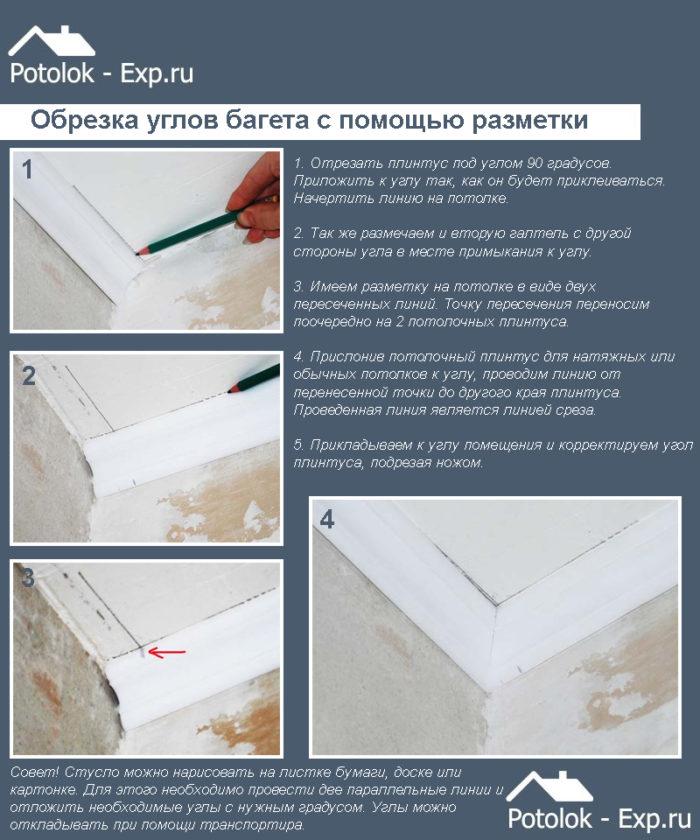 Как сделать углы на потолочном плинтусе руками 170