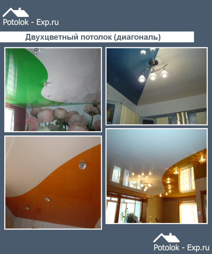 Двухцветные натяжные потолки (диагональное расположение)