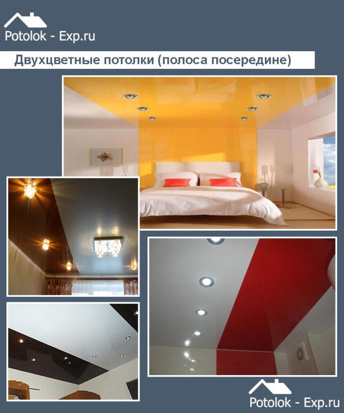 Двухцветные натяжные потолки (с полосой посередине)