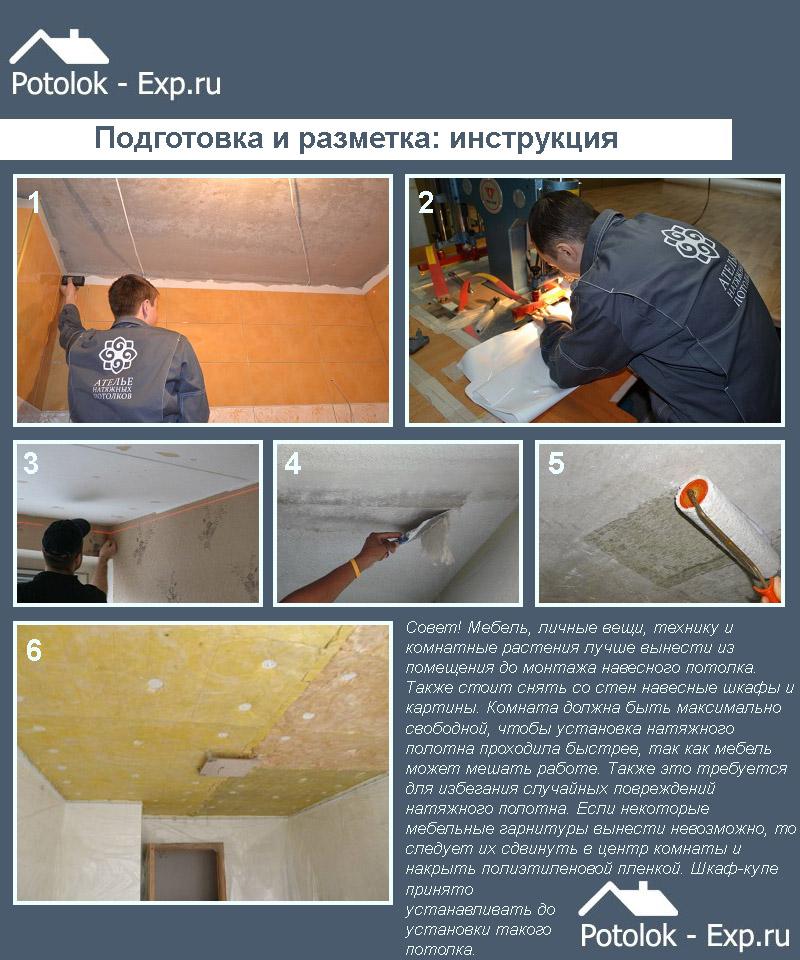 Как сделать натяжной потолки 130