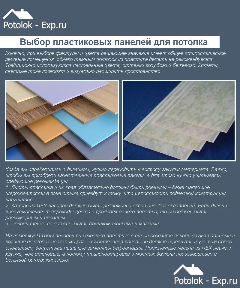 Выбор пластиковых панелей для потолка