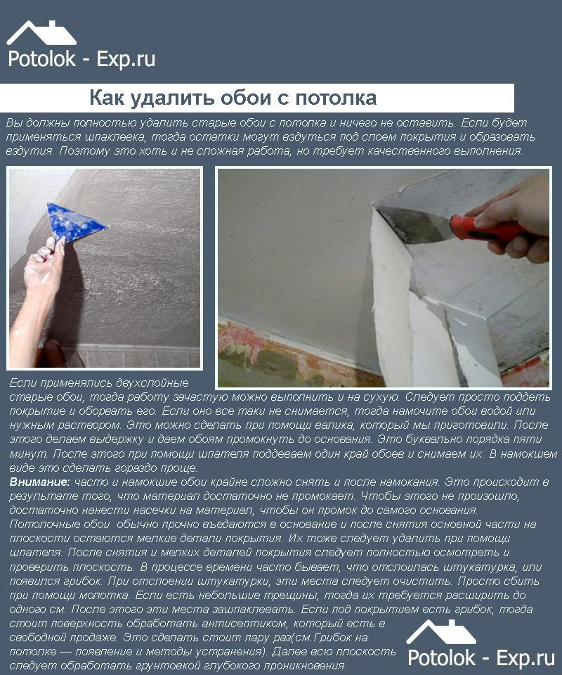 Как удалить обои с потолка