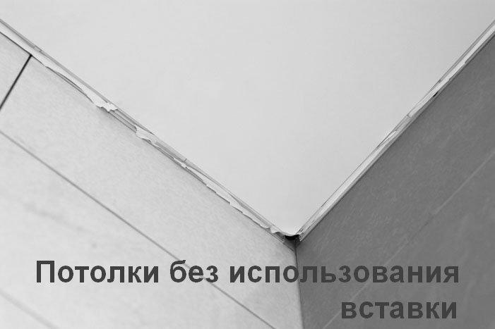 Потолки без использования декоративной вставки