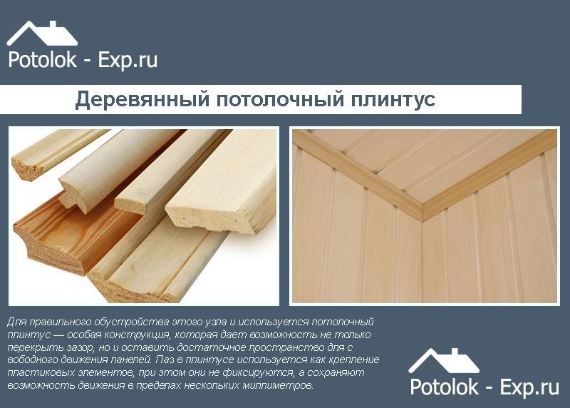 Деревянный потолочный плинтус