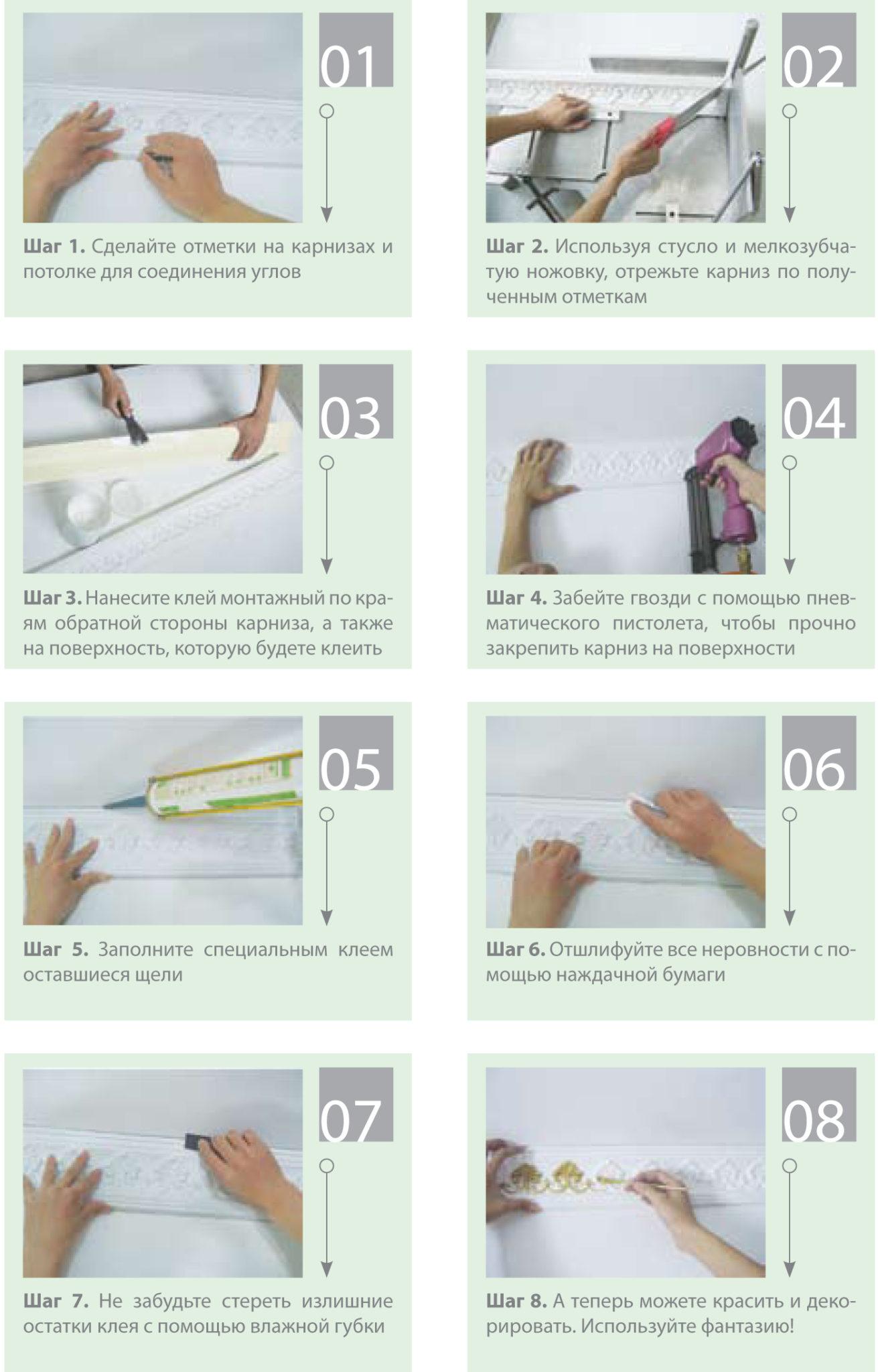 Инструкция по монтажу лепного плинтуса на потолок в картинках