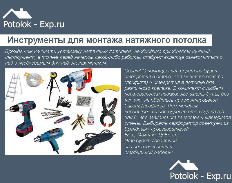 instrumenty-dlya-montazha-natyazhnogo-po