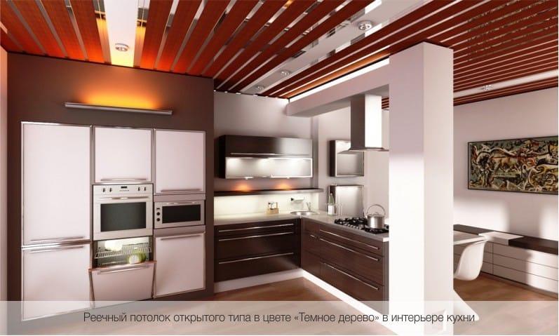 Открытый реечный потолок в интерьере кухни