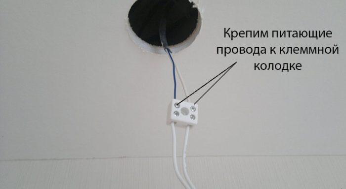 Питающие провода крепятся к клеммной колодке