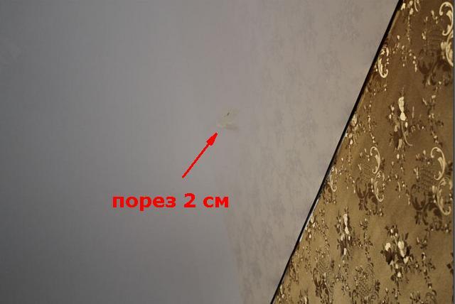 Как заклеить дырку на натяжном потолке