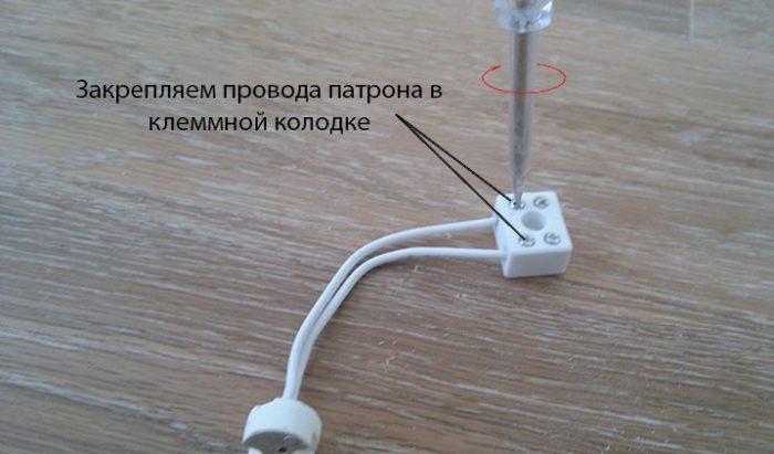 Провода закрепляются в клеммной колодке