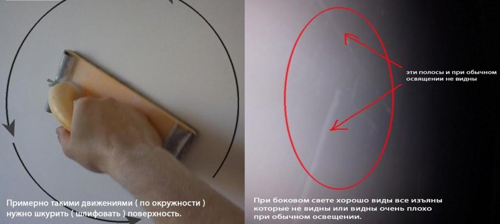 Шлифовка производится круговыми движениями