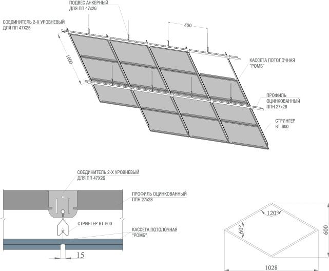 Схема монтажа кассетного потолка Албес (как видим, она мало чем отличается от Армстронга)