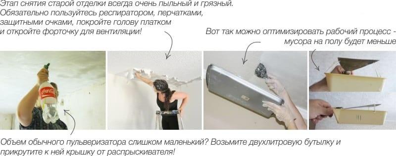 Снятие старой отделки с потолка