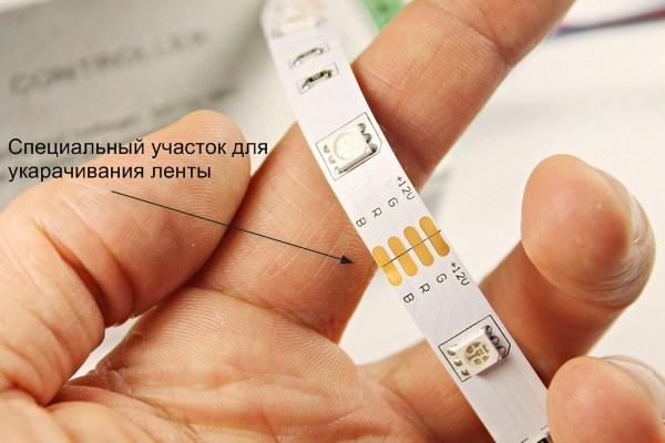 Специальный участок для укорачивания ленты