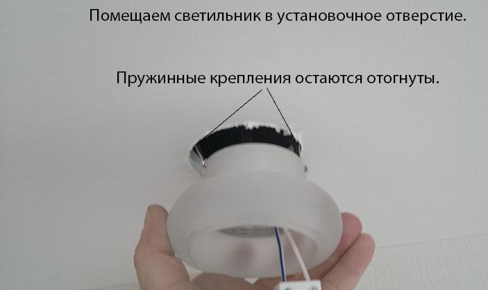 Светильник помещается в установочное отверстие