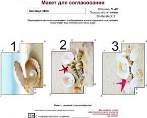 Подготовка макета