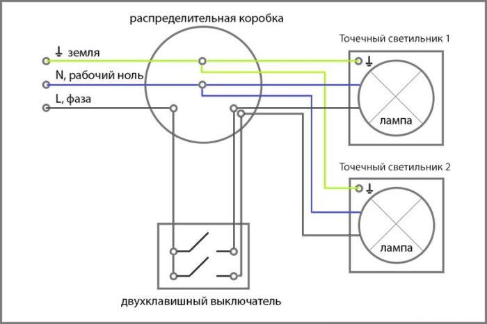Схема подключения точечных светильников 220В к двухклавишному выключателю