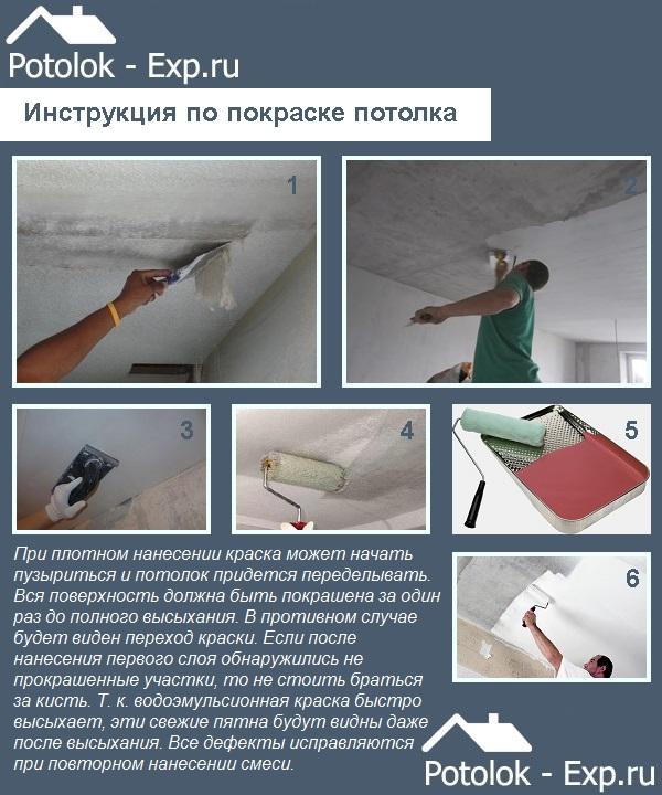 Инструкция по покраске потолка